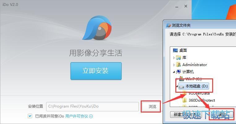 优酷iDo客户端安装教程