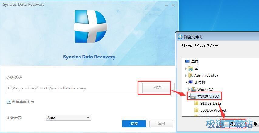 图:Syncios数据传输安装教程
