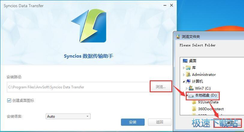 Syncios数据转移安装教程