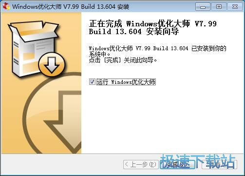 Windows优化大师安装教程