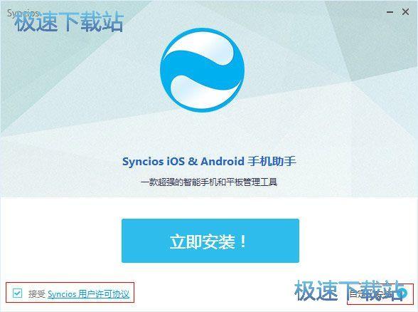 Syncios安�b教程