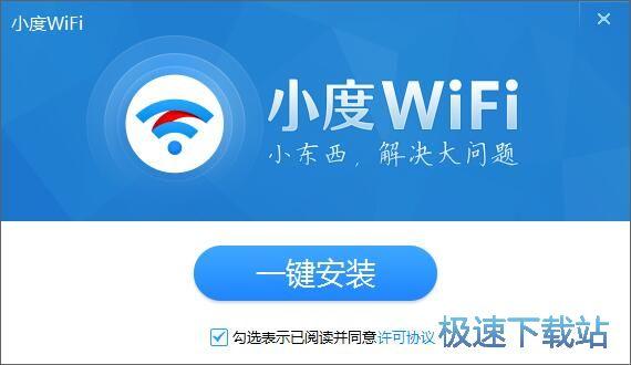 百度小度WiFi驱动安装教程