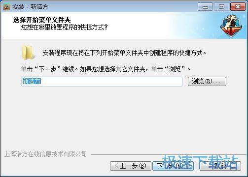 图:新浩方电竞平台装置教程