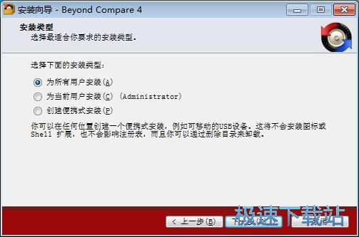 Beyond Compare安装教程