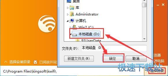 猎豹免费WiFi安装教程