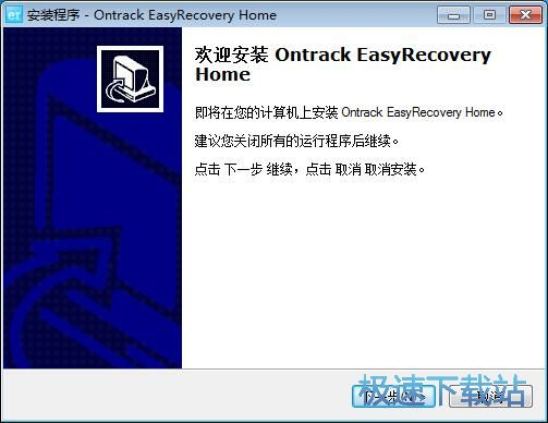 EasyRecovery安装教程