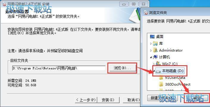 网易闪电邮安装教程