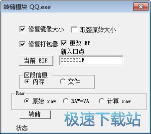 腾讯QQ转储教程