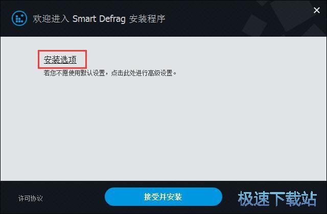 Smart Defrag安装教程