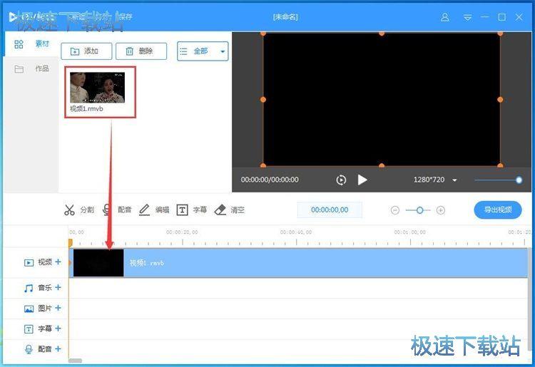 图:分割视频教程