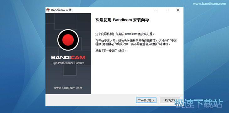 Bandicam安装教程