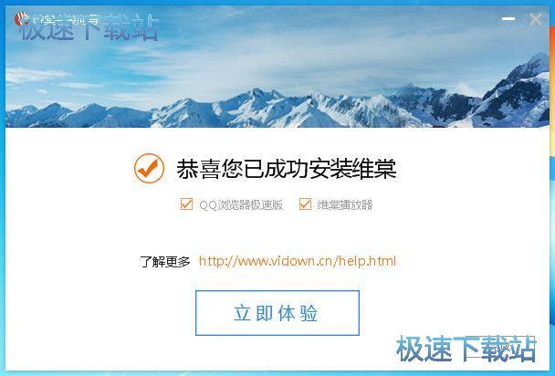 维棠FLV视频下载软件装置教程
