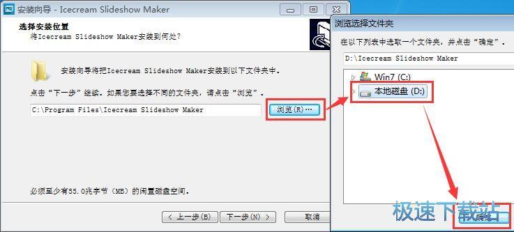 IceCream Slideshow Maker安装教程