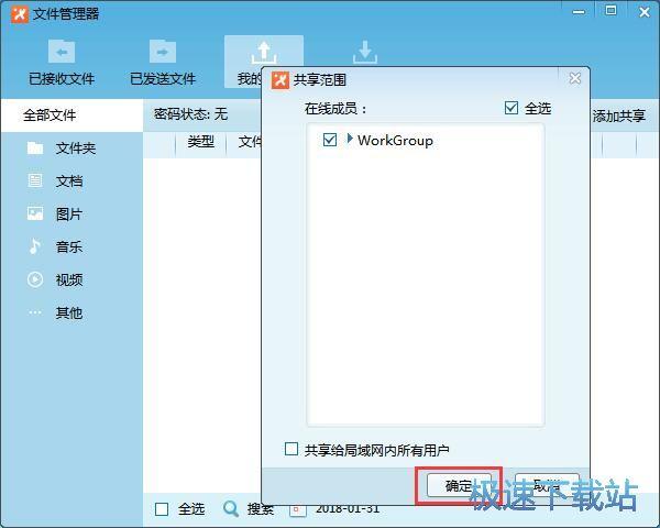 共享文件教程