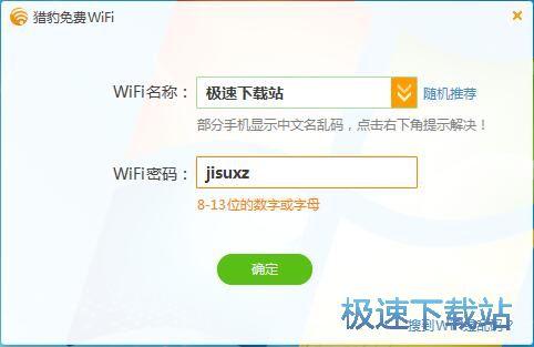 建立个人WiFi热点教程