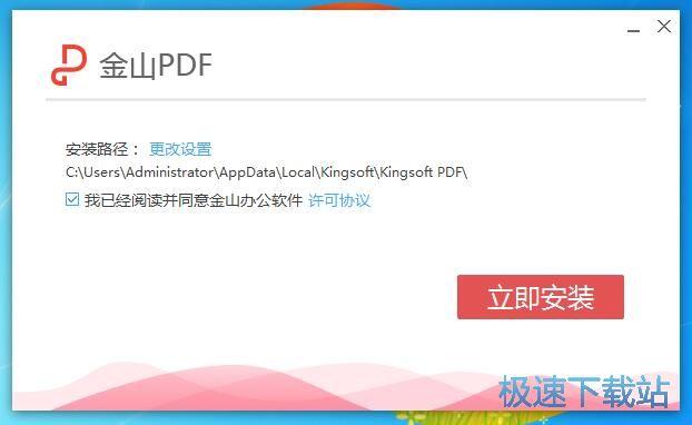 金山PDF安装教程