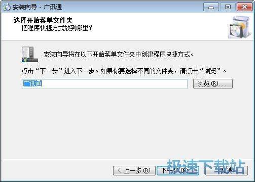 广讯通pc电脑版客户端安装教程