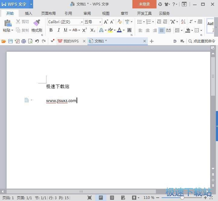 WPS文字基础教程