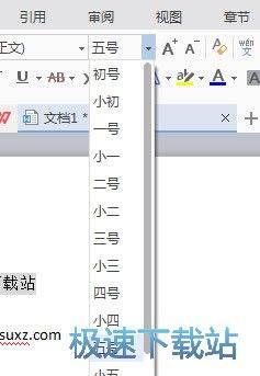 WPS文字基�A教程