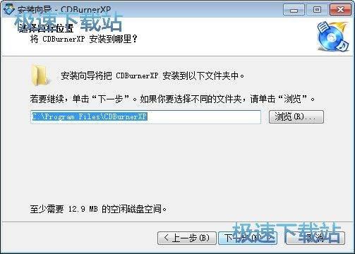 图:CDBurnerXP安装教程