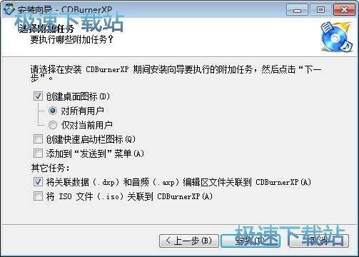 免费CD/DVD刻录教程CDBurnerXP安装软件2018成绩淇滨区招教鹤壁图片