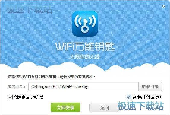 WiFi万能钥匙安装教程