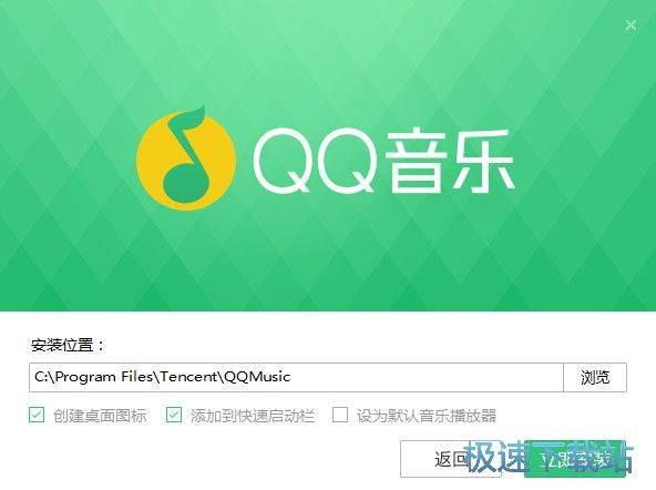 QQ音乐安装教程