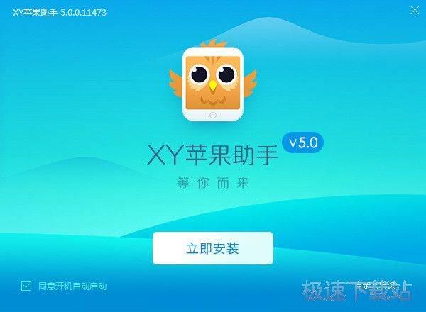 XY苹果助手安装教程