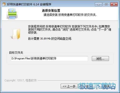 好用快递单打印软件安装教程