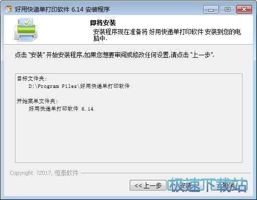 图:好用快递单打印软件安装教程