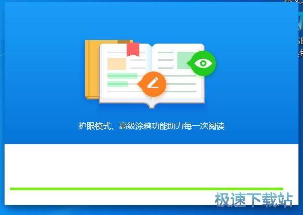 悦书PDF阅读器安装教程