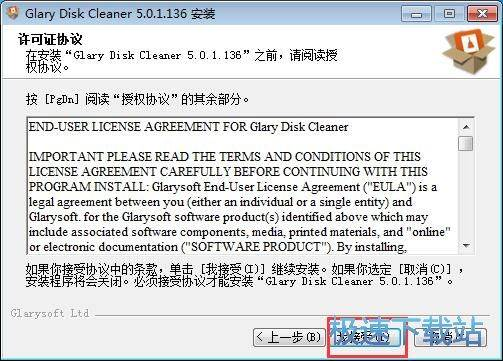 Glary Disk Cleaner安装教程