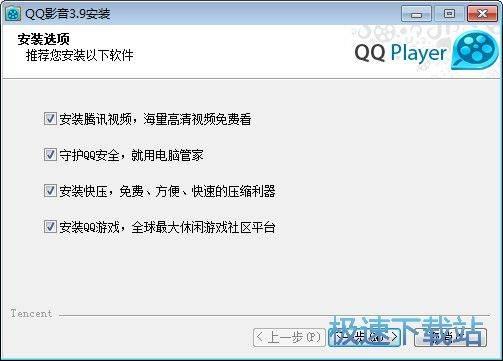 QQ影音安�b教程