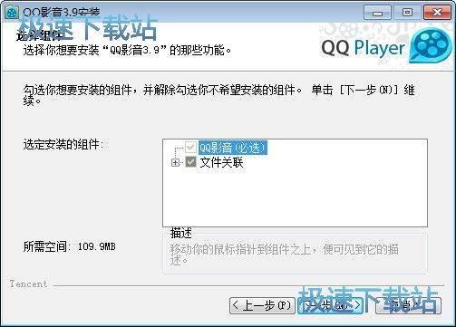 QQ影音安装教程