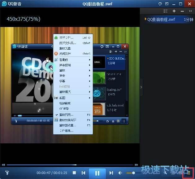 QQ影音使用教程