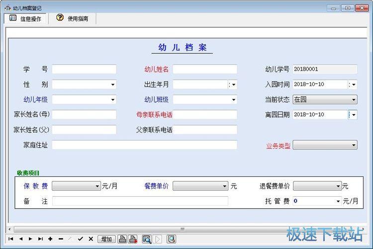 录入学生档案教程