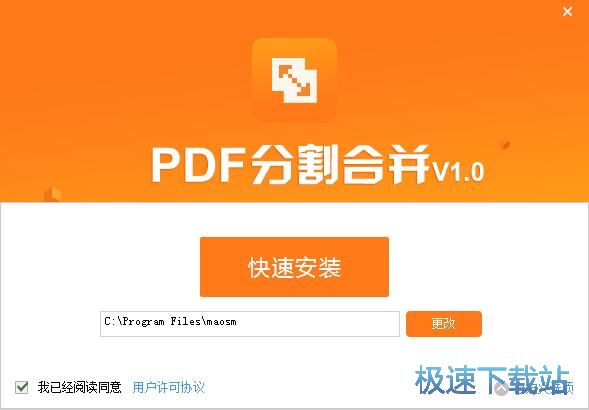 图:PDF猫分割合并安装教程