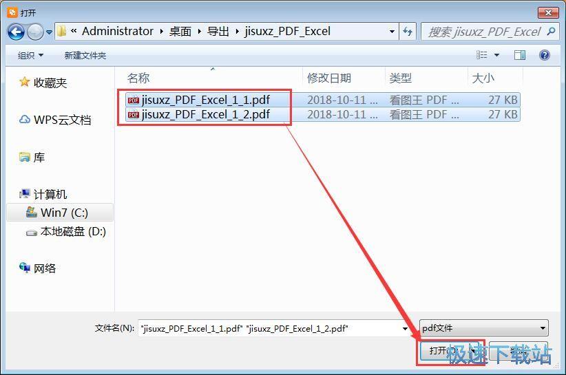 图:分割合并PDF教程