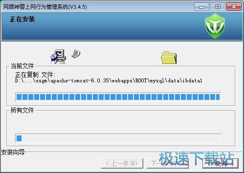 网路神警上网行为监管系统安装教程