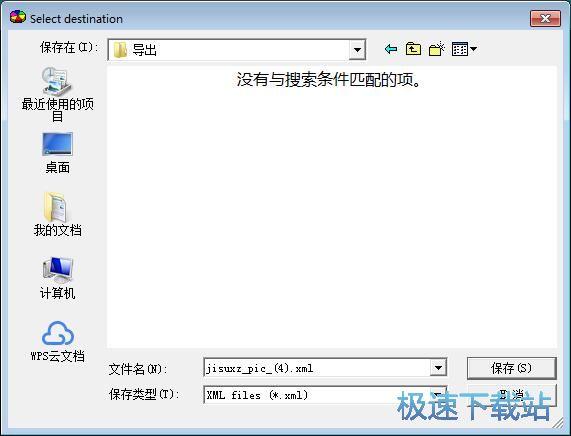 图:exif转xml 教程
