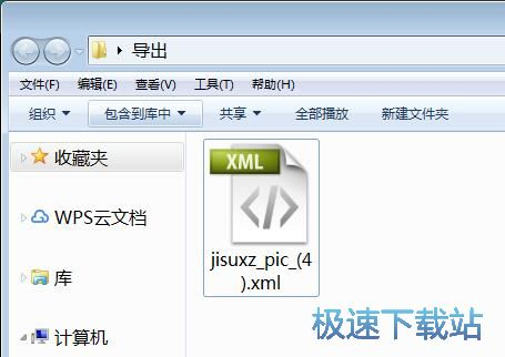 exif转xml 教程