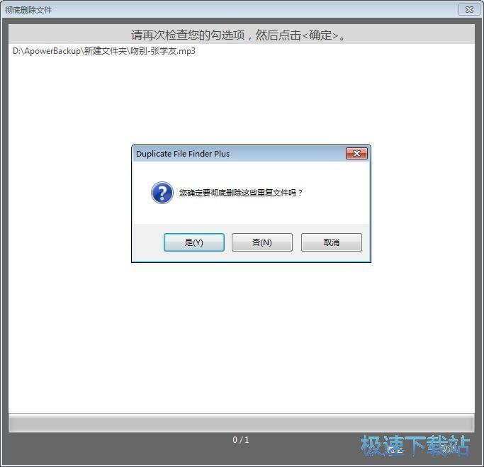 图:扫描删除重复文件教程
