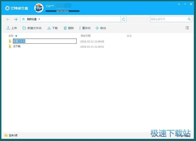 图:网盘上传文件教程
