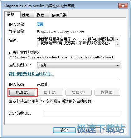 图:启动系统服务