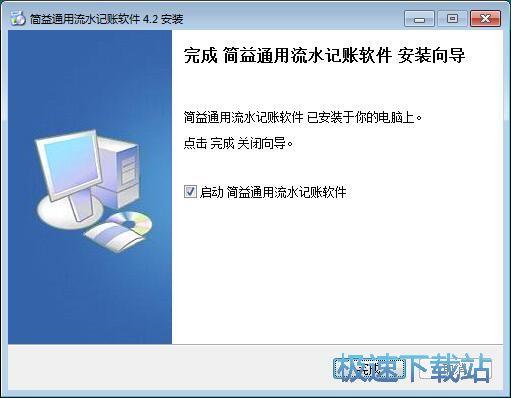 简益通用流水记账软件安装教程