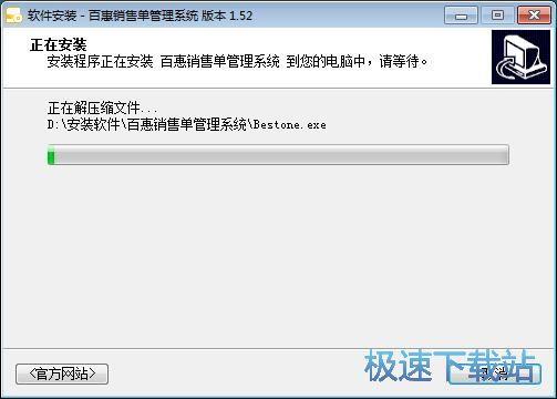 图:百惠销售单管理系统安装教程