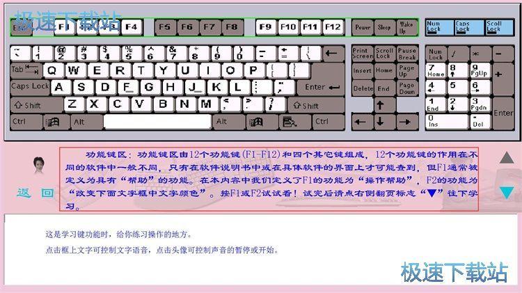图:打字练习教程