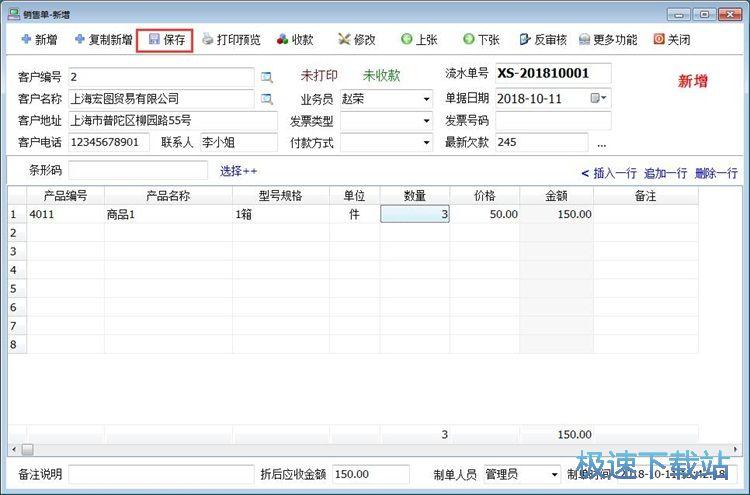 图:录入商品销售单教程