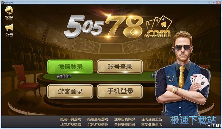 图:50578游戏大厅安装教程
