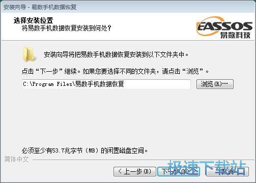 易数手机数据恢复软件安装教程